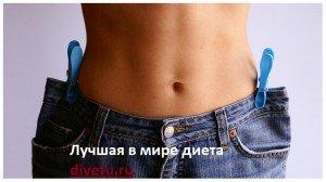 Самая самая диета