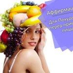 Аффирмации – настрой себя на похудение!