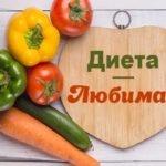 Семидневные диеты против лишних килограммов