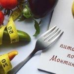 Как похудеть на диете по Монтиньяку?